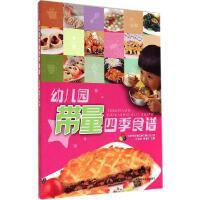 幼儿园带量四季食谱 烹饪 养生 保健 石宝萍等著 中国农业 畅销书籍9787109193413