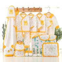婴儿衣服纯棉夏季新生儿礼盒春秋套装6初生刚出生宝宝用品