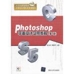 【正版直发】Photoshop平面设计实用教程(第二版)(配光盘)(21世纪师范院校计算机实用技术规划教材) 陈志娟,