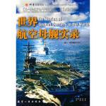 【包邮】世界航空母舰实录 现代舰船杂志社 航空工业出版社 9787802432307