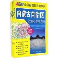 【全新直发】中国自驾游地图系列 人民交通出版社 编著