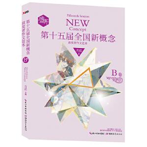 盛开・第15届全国新概念获奖