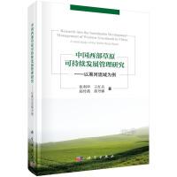 【按需印刷】-中国西部草原可持续发展管理研究――以黑河流域为例