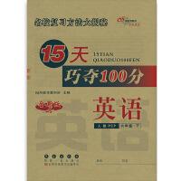 15天巧夺100分英语六年级下册20春(人教PEP)全新版