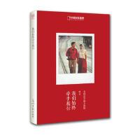 中国国家地理-我们始终牵手旅行 左手 光明日报出版社 9787511228192