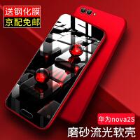 华为nova2S手机壳全包磨砂软壳硅胶防摔男女保护套