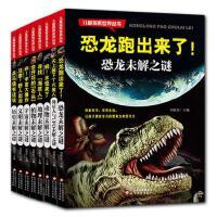 儿童探索世界丛书 全套8册 科普读物儿童图书6-12岁星球恐龙书 动物植物地理历史文明恐龙宇宙外星人与UFO未解之谜