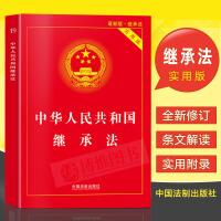 中华人民共和国继承法实用版(2017新版)