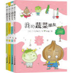 我的蔬菜朋友(共4册)春 夏 秋 冬