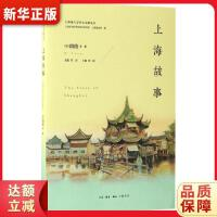 上海故事 [美] 朗格 等 生活.读书.新知三联书店9787108058133【新华书店 购书无忧】