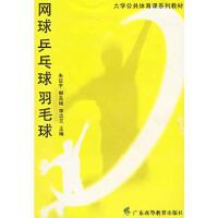 正版!《网球 乒乓球 羽毛球_大学公共体育课系列教材》 ,9787536129160, 广东高等教育【正版图书,可开发票