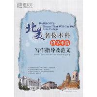 北美名校本科留学申请写作指导及范文--新东方大愚留学系列丛书