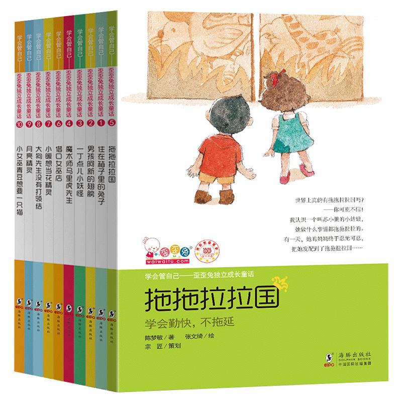 学会管自己(歪歪兔独立成长童话)原创中国儿童文学故事,为小学低年级儿童量身打造的童话故事,学会认真不马虎,学会勤快不拖拉,不找借口不搪塞,发现优点不自卑,学会坚持不放弃……从独立品格、学习能力、社会适应三方面应对小学环境。桥梁书
