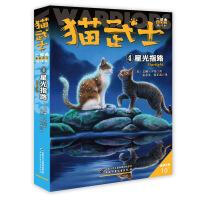 猫武士二部曲――新的预言4星光指路