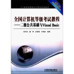 全国计算机等级考试教程:二级公共基础与Visual Basic/21世纪高等院校计算机规划教材 97871131493