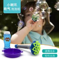 小喇叭儿童男女孩手动吹泡泡机安全不漏水泡泡水补充液