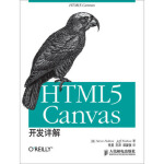 HTML5 Canvas开发详解[美] Steve Fulton Jeff Fulton,任�F,王洋,邹�]�|人民邮电出