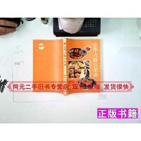 【二手9成新】金�A火腿百菜�V唐梓桑浙江人民出版社