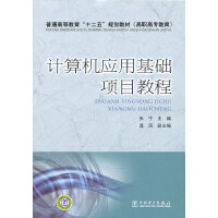 """普通高等教育""""十二五""""规划教材(高职高专教育) 计算机应用基础项目教程"""