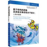 基于结构的药物及其他生物活性分子设计:工具和策略