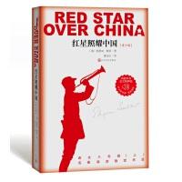 红星照耀中国 青少版 八年级上册 人民文学出版社 团购电话4001066666转6