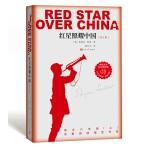 红星照耀中国  青少版 八年级上册必读 人民文学出版社 团购电话4001066666转6