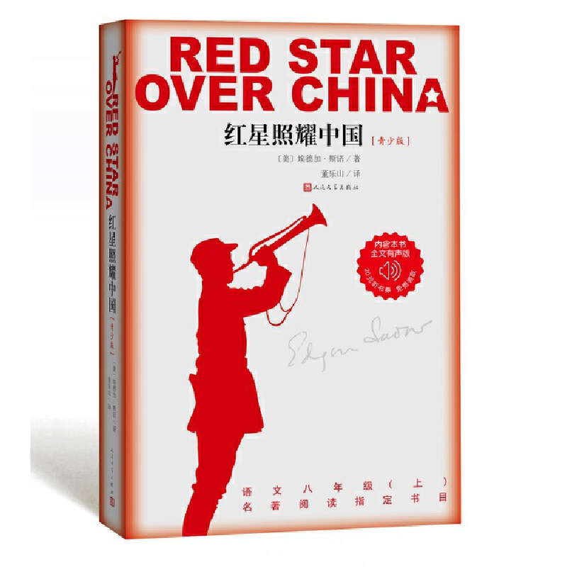 红星照耀中国(青少版)教育部八年级(上)语文教科书名著导读指定书目