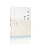 中华传统文化百部经典・李白集(平装)