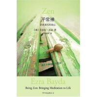 平常禅 活出真实的自己 艾兹拉-贝达胡因梦【正版图书,品质无忧】