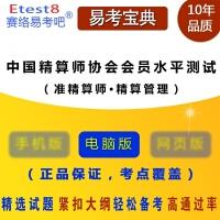 2019年中国精算师协会会员水平测试(准精算师・精算管理)易考宝典软件 (ID:821)