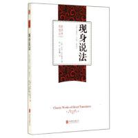 名家名译丛书:现身说法(又名《童年 少年 青年》)