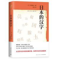 日本的汉字