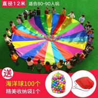 彩虹伞幼儿园玩具早教感统训练器材儿童体育教具户外子游戏道具 12米直径送海洋球100个 【80-90人玩】