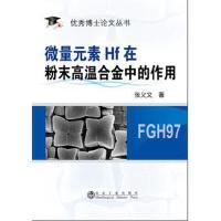 【正版全新直发】微量元素Hf在粉末高温合金中的作用 张义文 9787502468149 冶金工业出版社