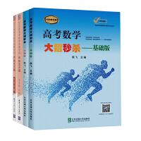 【全3册】高考数学大招秒杀――基础版(2020版)新版+高考数学大招秒杀――压轴版(2020版)+2020新高考数学真