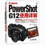 【新书店正版】Canon PowerShot G12使用详解[美] Jeff Carlson,梅菲人民邮电出版社978
