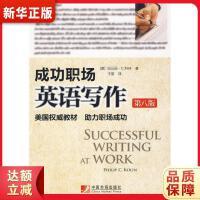 成功职场英语写作(第八版) (美)科林 ,王雷 中国市场出版社9787509205846『新华书店 全新正版』