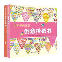 让孩子痴迷的创意折纸书 全两册