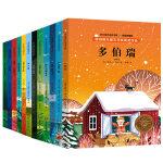 纽伯瑞儿童文学奖系列(套装共12册)插图本、全译本