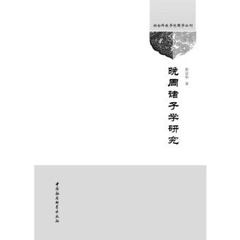 【正版直发】晚周诸子学研究 张京华 9787516199169 中国社会科学出版社