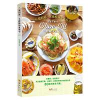 【全新正版】我的本橄榄油食谱书 欧芙蕾 9787508097084 华夏出版社