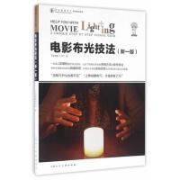 【二手旧书8成新】电影布光技法(新一版)---电影公开课-W (日)下牧建春 上海人