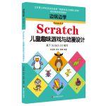 边玩边学Scratch3:Scratch儿童趣味游戏与动漫设计