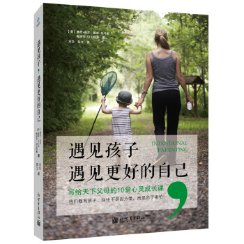 遇见孩子,遇见更好的自己(秒杀) 豆瓣读书年度受关注图书家教育儿类强烈推荐(我们教育孩子,往往不是因为爱,而是出于害怕!做父母的就要敢于暴露自己的懦弱,用自己的一言一行向孩子展示长大成人的实质。)