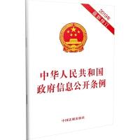 中华人民共和国政府信息公开条例(2019年最新修订)