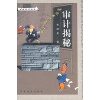 掀起你的盖头来:审计揭秘 9787501750146 中国经济出版社
