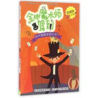 正版图书阳光姐姐班级日志 魔术师驾到 伍美珍 9787530147498 北京少年儿童出版社