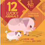 【中商原版】十二生肖 英文原版 12 Lucky Animals A Bilingual Baby Book 纸板书