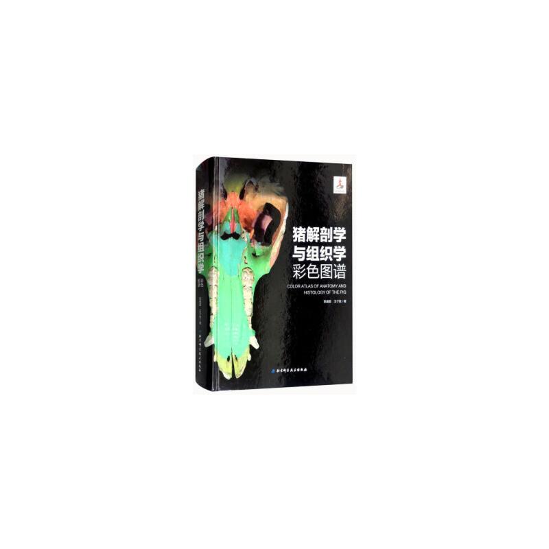 全新正版 猪解剖学与组织学彩色图谱 陈耀星,王子旭 北京科学技术出版社 9787530487532缘为书来图书专营店 正版图书