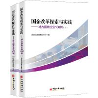 国企改革探索与实践――地方国有企业100例(上下)